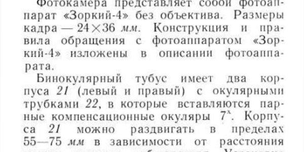 mikrofotonasadka_mfn_11_tekhnicheskoe_opisanie_i_instruktsiy-1-0009