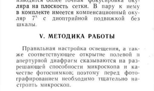 mikrofotonasadka_mfn_11_tekhnicheskoe_opisanie_i_instruktsiy-1-0010
