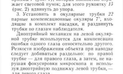 mikrofotonasadka_mfn_11_tekhnicheskoe_opisanie_i_instruktsiy-1-0011