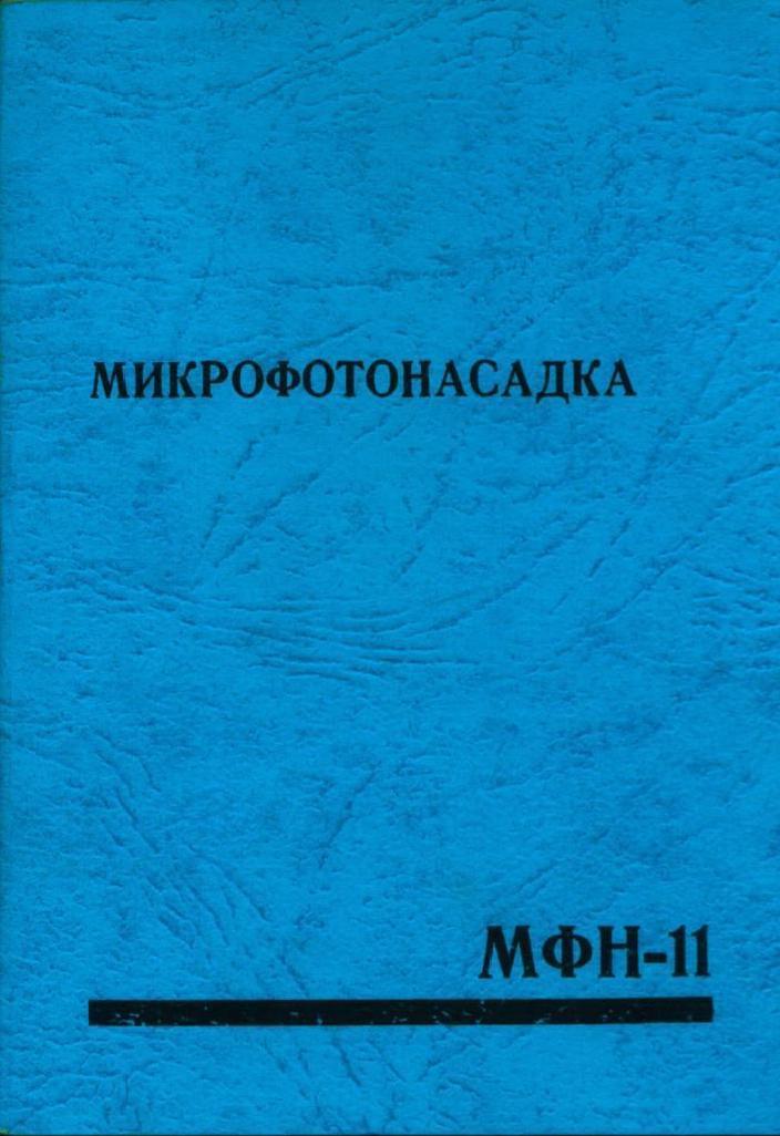 мфн-11 инструкция