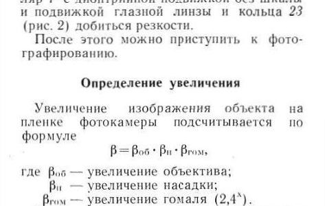 mikrofotonasadka_mfn_11_tekhnicheskoe_opisanie_i_instruktsiy-1-0013