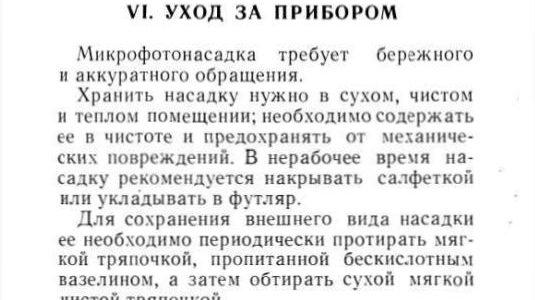 mikrofotonasadka_mfn_11_tekhnicheskoe_opisanie_i_instruktsiy-1-0014