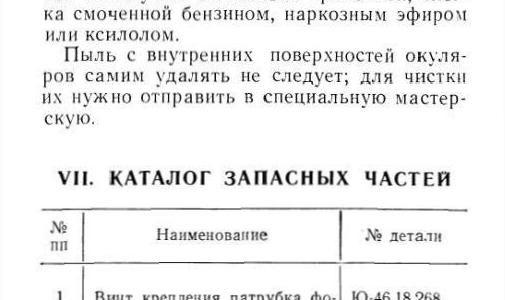 mikrofotonasadka_mfn_11_tekhnicheskoe_opisanie_i_instruktsiy-1-0015