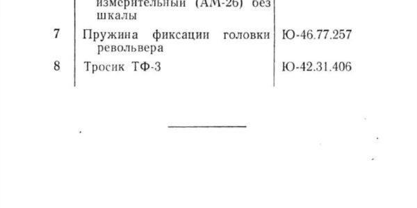 mikrofotonasadka_mfn_11_tekhnicheskoe_opisanie_i_instruktsiy-1-0016