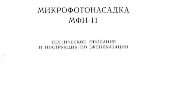mikrofotonasadka_mfn_11_tekhnicheskoe_opisanie_i_instruktsiy-1-0002
