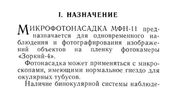 mikrofotonasadka_mfn_11_tekhnicheskoe_opisanie_i_instruktsiy-1-0003