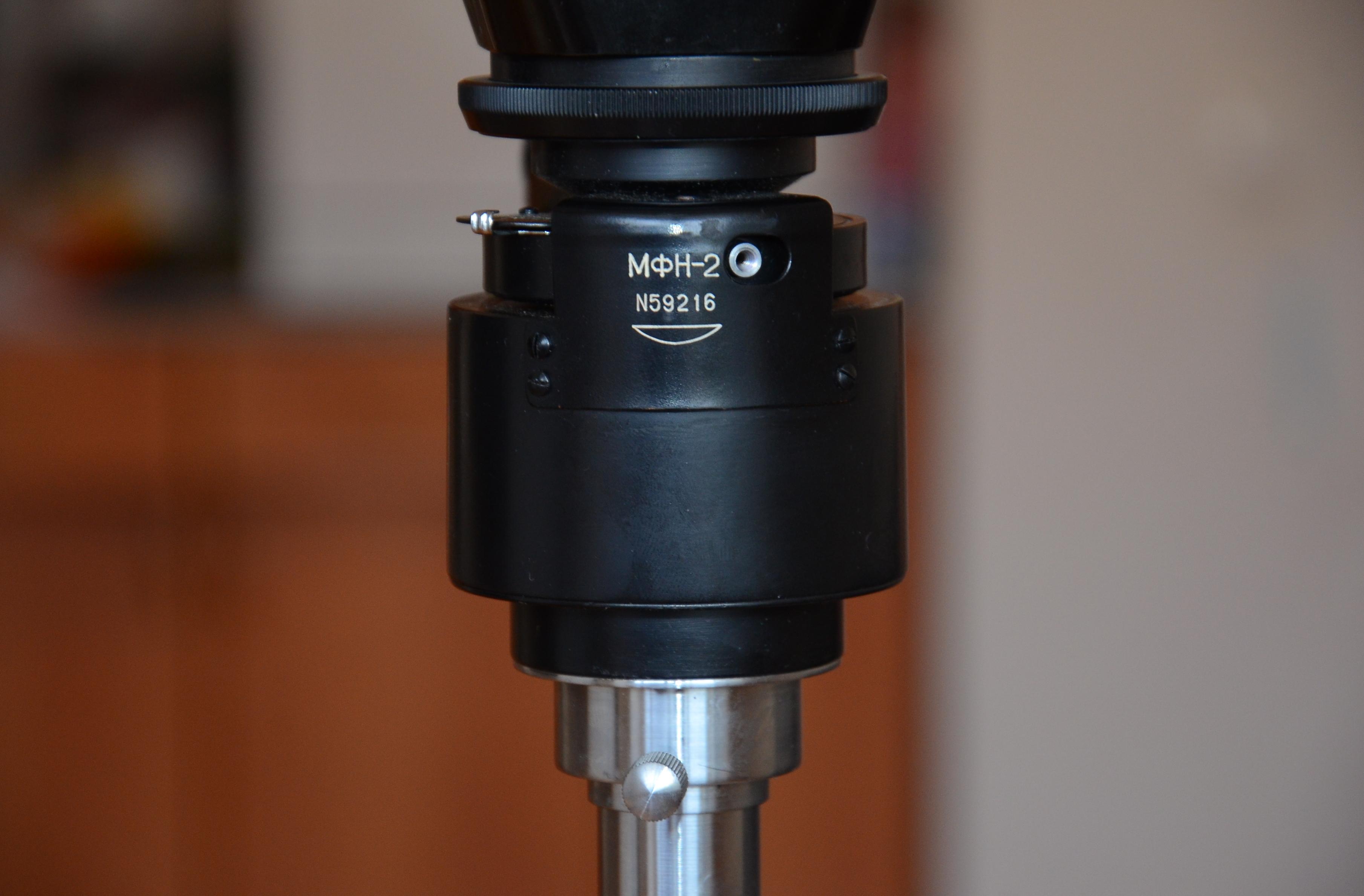 микрофотонасадка мфн-2