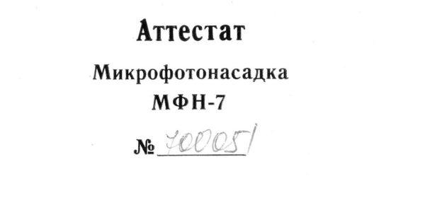 мфн-7 аттестат