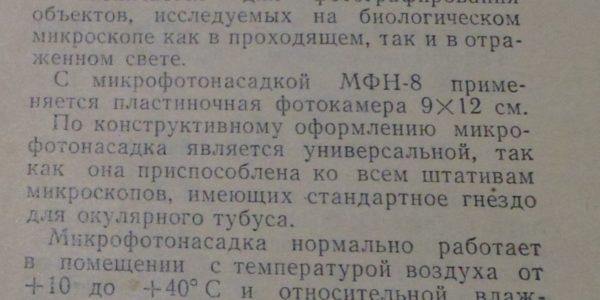 мфн-8 инструкция