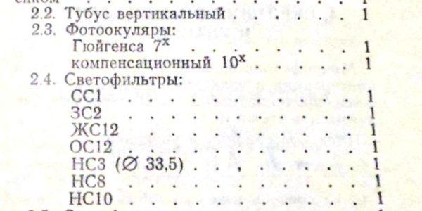 мфн-8 паспорт