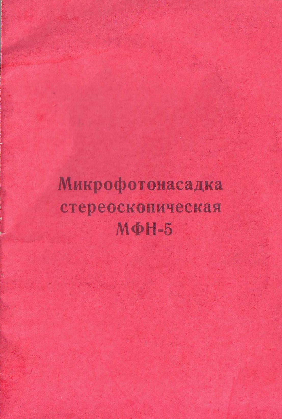 мфн-5 инструкция