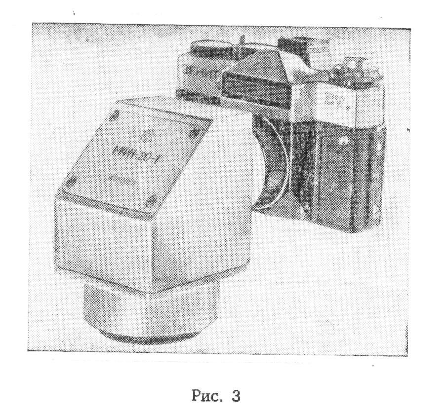 мфн-20-1 рис. 3
