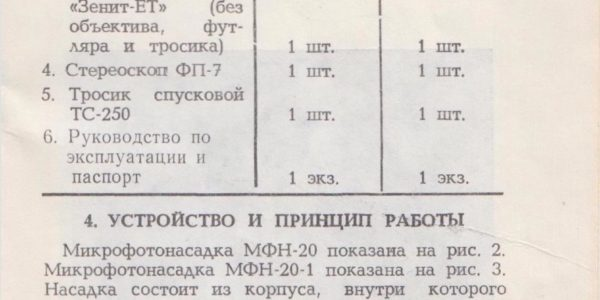 мфн-20 и мфн-20-1 инструкция