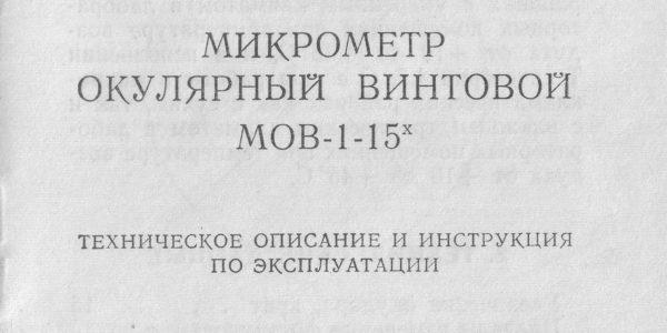 Винтовой окулярный микрометр МОВ-1-15x инструкция