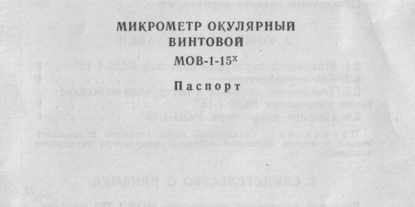 Винтовой окулярный микрометр МОВ-1-15x паспорт