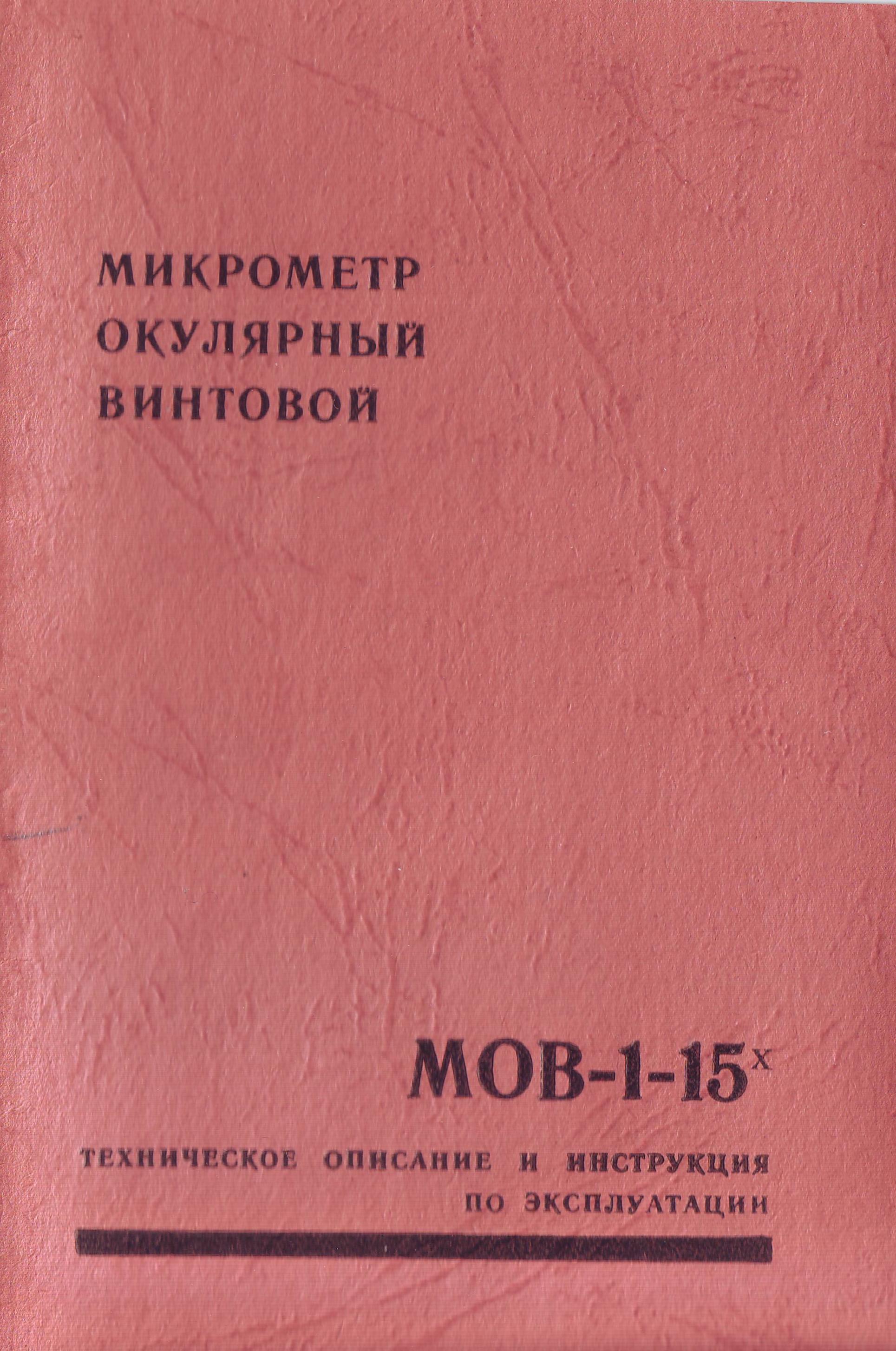 МОВ-1-15X