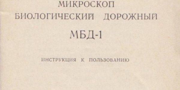 мбд-1 инструкция