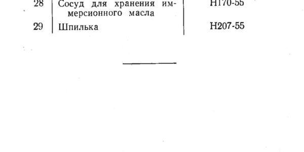 1mikroskop_biologicheskiy_issledovatel_skiy_mbi_3_instruktsiy-1-0032