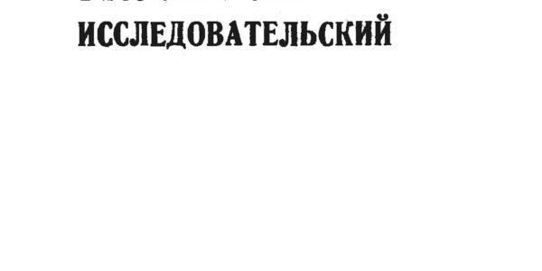 1mikroskop_biologicheskiy_issledovatel_skiy_mbi_3_instruktsiy-1-0001