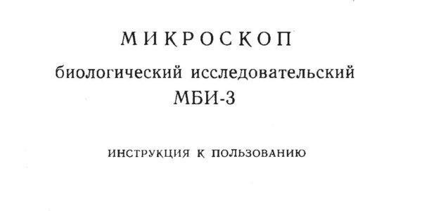 1mikroskop_biologicheskiy_issledovatel_skiy_mbi_3_instruktsiy-1-0002