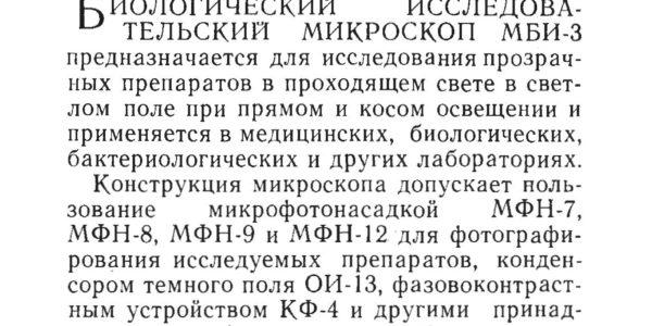 1mikroskop_biologicheskiy_issledovatel_skiy_mbi_3_instruktsiy-1-0003