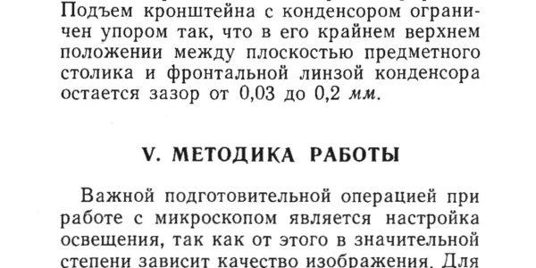 1mikroskop_biologicheskiy_issledovatel_skiy_mbi_3_instruktsiy-1-0015