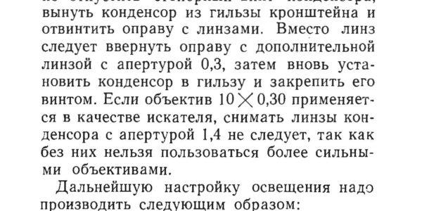 1mikroskop_biologicheskiy_issledovatel_skiy_mbi_3_instruktsiy-1-0018