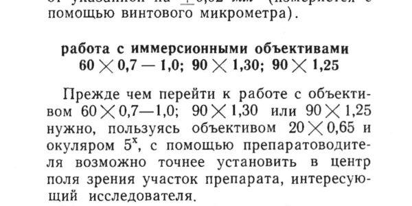 1mikroskop_biologicheskiy_issledovatel_skiy_mbi_3_instruktsiy-1-0022