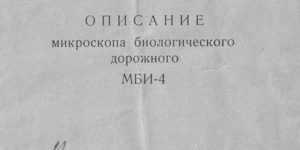 мби-4 инструкция