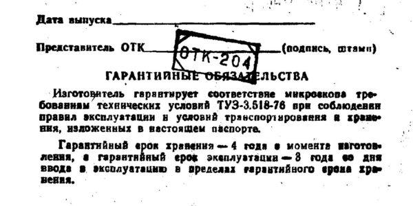 ушм-1 паспорт