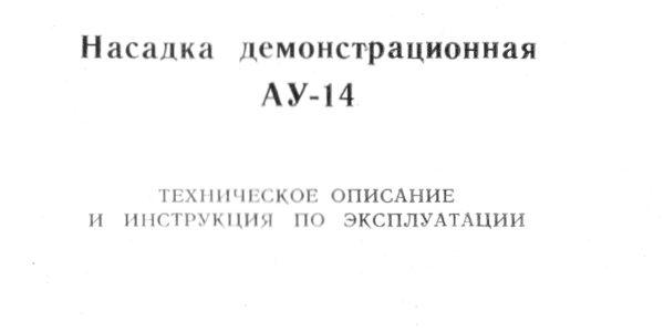 насадка демонстрационная ау-14 инструкция