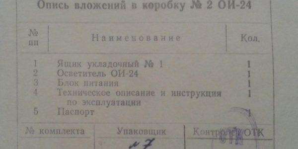 осветитель ои-24 опись вложений в коробку №2