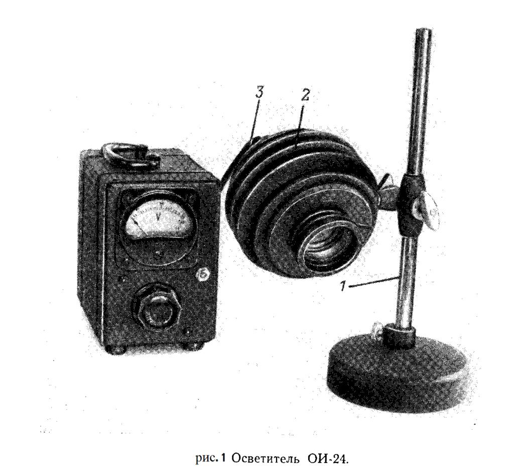 осветитель ОИ-24 рис. 1