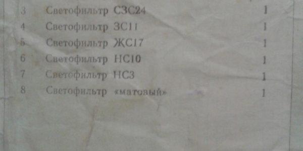 осветитель ои-24 опись вложений в ящик №1
