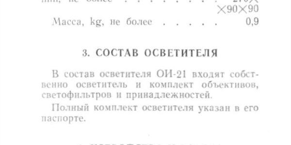 ои-21 инструкция