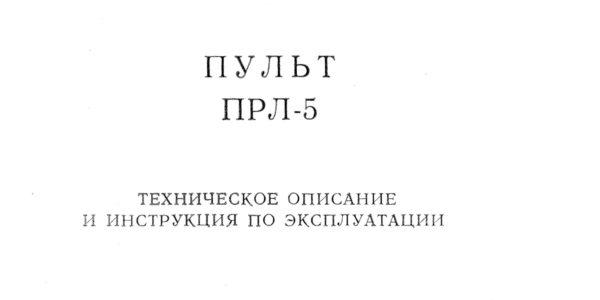 пульт ПРЛ-5 инструкция