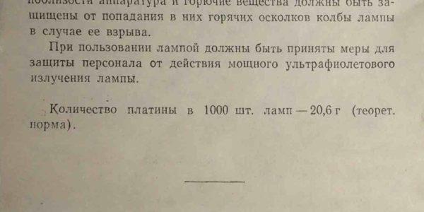 свд-120а инструкция