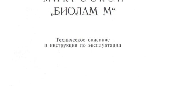 biolam-m-2-0002