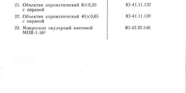 biolam-m-2-0019