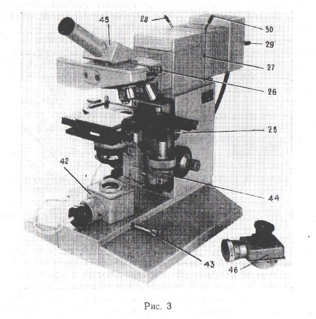 микроскоп биолам м рис. 3