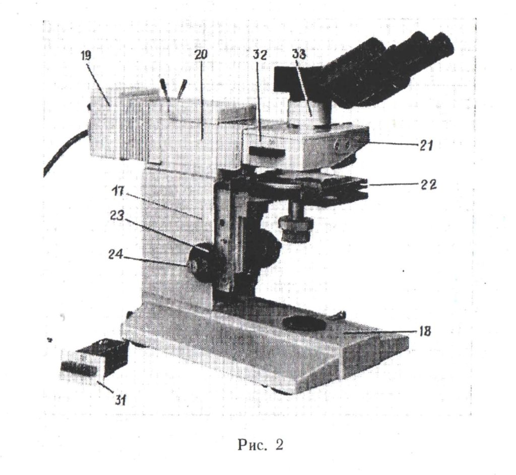 микроскоп биолам м рис. 2