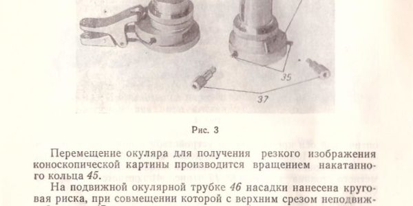 микроскоп мин-8 инструкция