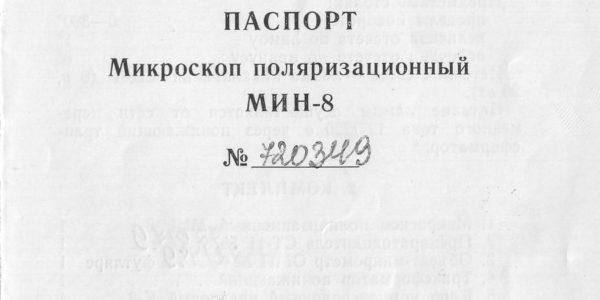 микроскоп мин-8 паспорт