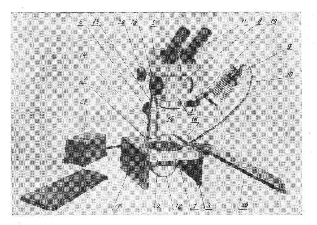 микроскоп мбс-9 рис. 2