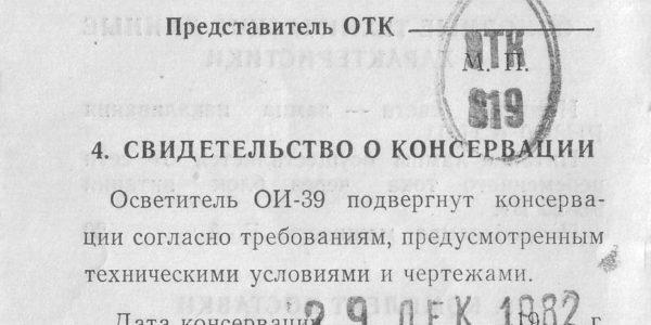 осветитель ои-39 паспорт