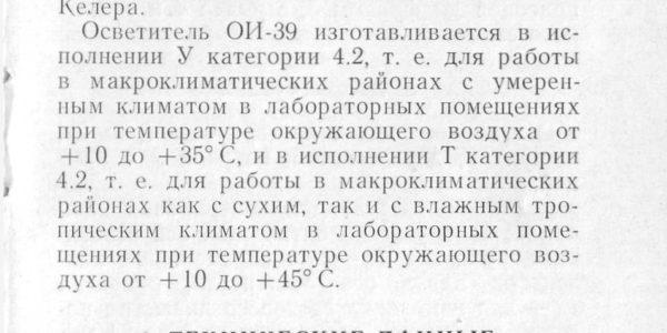 осветитель ои-39 инструкция