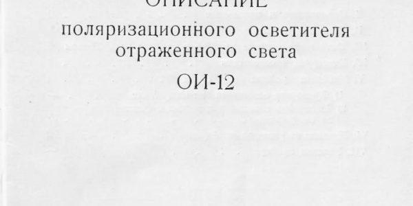 поляризационный осветитель ои-12 описание