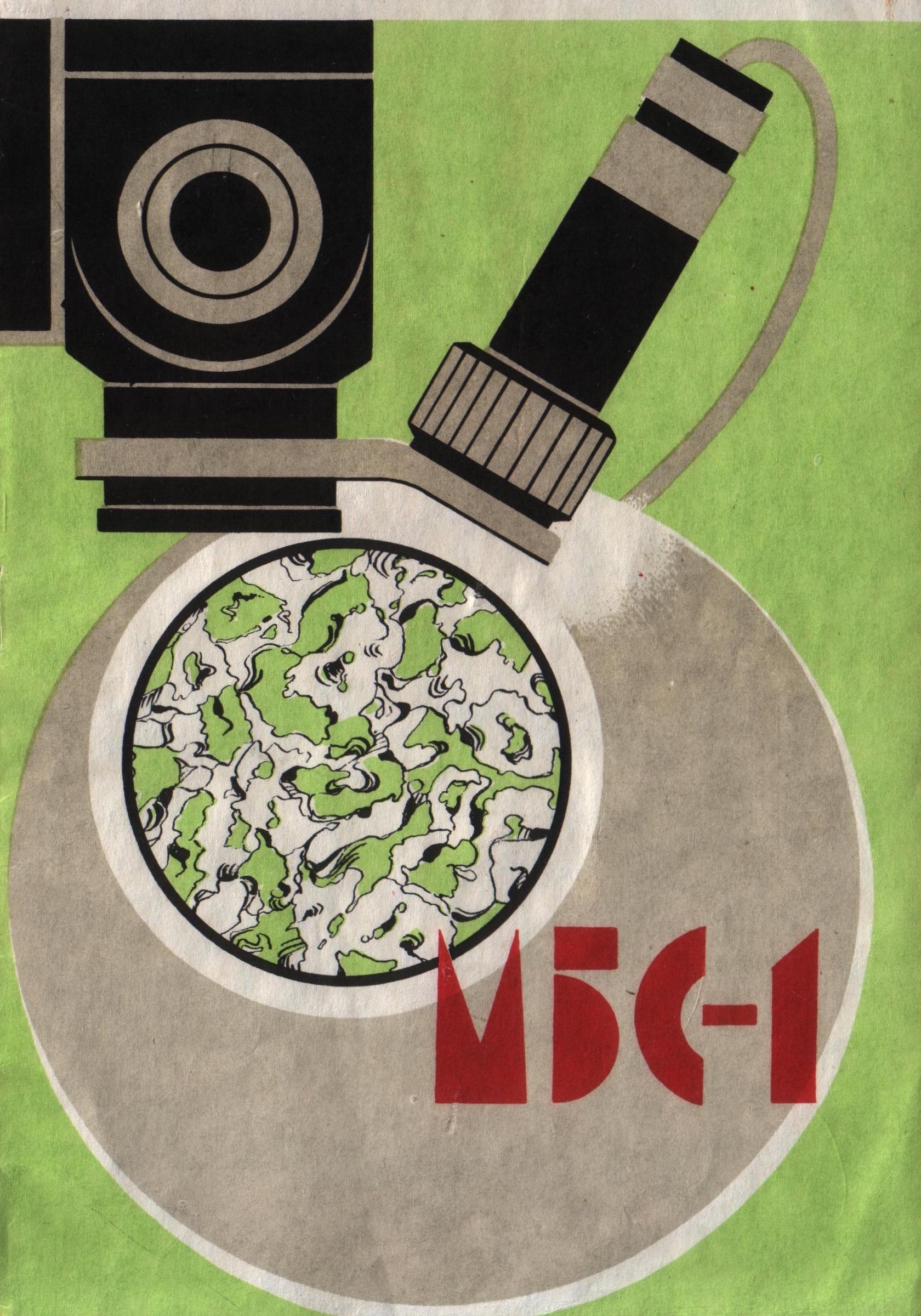 микроскоп мбс-1 инструкция