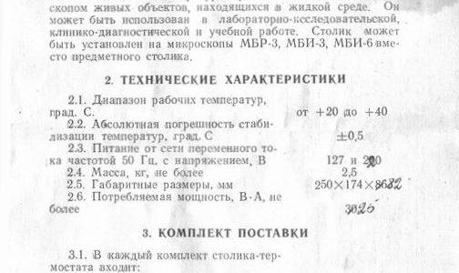 паспорт столика-термостата