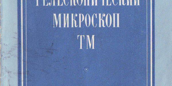 микроскоп телескопический ТМ инструкция